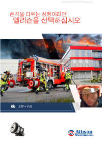 Fire + Emergency Brochure - KO