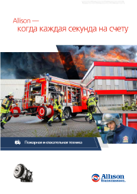Fire + Emergency Brochure - RU