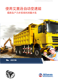 Construction Brochure - ZH