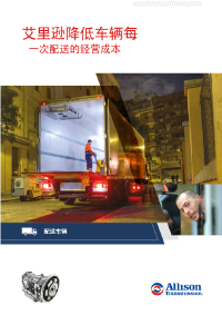 Distribution Brochure - ZH