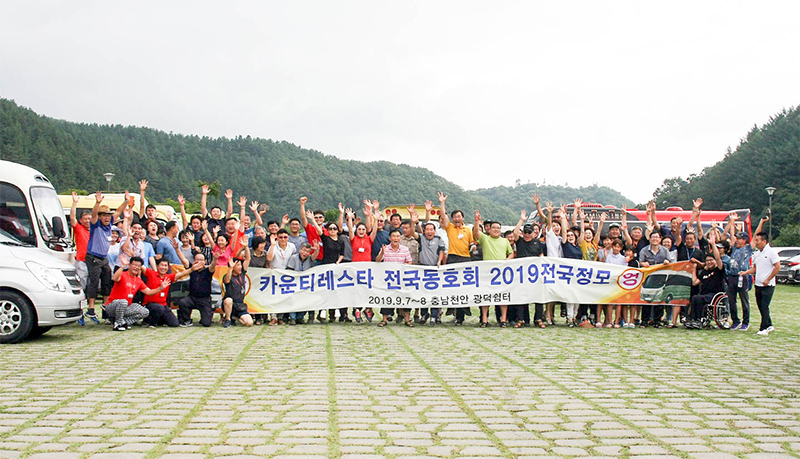 2019 County and Lestar Lovers Club event